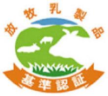 放牧畜産実践牧場基準認証