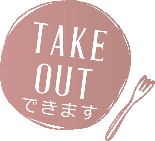 テイクアウト可能のロゴ
