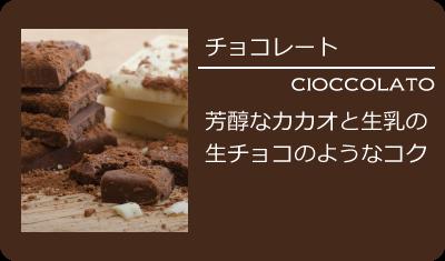 チョコレートPOP