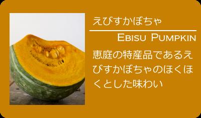 えびすかぼちゃPOP